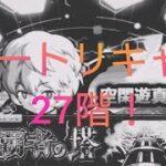 【モンスト】ワールドトリガーコラボキャラで覇者の塔攻略してみた!27階