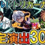 【神引き】ワートリ×モンストコラボガチャ最速30連!【コンプ目指す】