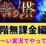【モンスト 】覇者の塔31階をゆる〜い実況でやってみた【無課金編成】