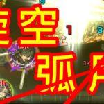 【モンスト】覇者の塔35階で太刀川がトドメss