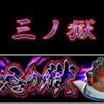 【モンスト】三ノ獄 攻略【禁忌の獄】【4台マルチ】