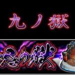 【モンスト】九ノ獄 攻略【禁忌の獄】【4台マルチ】