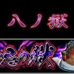 【モンスト】八ノ獄 攻略【禁忌の獄】【4台マルチ】