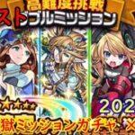 モンスト ダブルミッション☆6確定ガチャ(2021.02)禁忌の獄分 4台分 色々初者がおくるゆっくり実況
