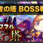『パワプロ』覇者の塔 BOSS戦Ⅱ 試合曲 1時間耐久 作業用BGM|パワプロ×モンスト|POWER PROS