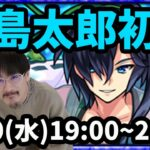 【モンストLIVE配信】真浦島太郎(究極)を初見で攻略!※しろさんは別のお仕事のため、不在です。【なうしろ】