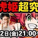 【モンストLIVE配信】超究極!弓虎姫を初見で攻略!【なうしろ】