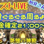 【モンストLIVE】初見さん、初心者さん大歓迎!神殿ぐるぐる周る~♪21:00~金確定!
