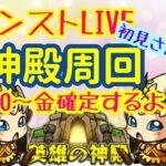 【モンストLIVE】神殿周回!22:00~金確定神殿するよ♪