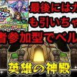 【モンスト】視聴者参加型でベル神殿!ワールドトリガーガチャもラストに!Let's play Monster Strike&一起玩怪物彈珠吧!【MASTEK】