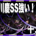 【モンスト】禁忌の獄 十ノ獄 太刀川慶使ってみた!!SS強い!ワールドトリガーコラボ
