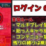 【モンスト】「データ削除➡鬼畜縛り」禁忌の獄制覇への道!part7