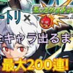 【モンスト/ガチャ/ワートリ】ワールドトリガーコラボガチャ 全キャラ出るまで最大200連!!
