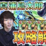 【モンスト】《超究極:真浦島太郎》攻略解説【ぺんぺん】