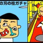 【アニメ】鬼滅の刃の柱コラボガチャ10連してみた!「モンスト・神引き」