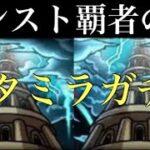 【モンスト】覇者の塔 生配信 【ランクカンスト】