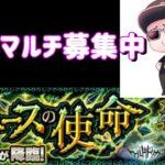 【モンスト】ヒュース 初見運極マルチ攻略
