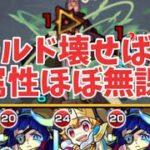 【モンスト】ヴィザ水属性ミッション(ほぼ無課金攻略)