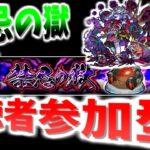 【モンスト配信】マルチ参加型!ワールドトリガーと禁忌周回!初見歓迎!