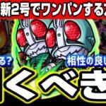 【一撃必殺!!】仮面ライダーコラボガチャは引くべき?新1号でのワンパン方法も紹介!!【モンスト】