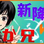 【モンスト】新降臨・軍荼利明王に挑戦! 1時間半程やっていきます! ご視聴・ご参加お待ちしております!!