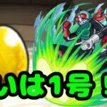 【モンスト】仮面ライダーコラボガチャ 1号が当たる気がする‼️