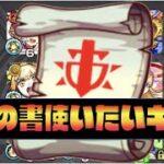 【モンスト】今超戦型にしたいと思っているキャラ10選【ぺんぺん】