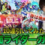 【モンスト】仮面ライダーコラボガチャ10連引いてみたら….最悪だ…?最高だっ?