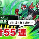 【モンスト】仮面ライダーコラボガチャの新1号&新2号ピックアップを引きます【ガチャ】(引いた日2021年3月16日)