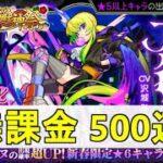 【モンスト】2021正月ガチャ 無課金500連!