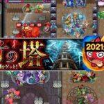 【モンスト】2021年最新版!30F~40F。約30分で終わる!いつもやってる覇者の塔最適パーティ紹介!!