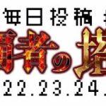 【#モンスト】覇者の塔・北 おサボりがちコンテンツ21〜25【3月意地でも毎日投稿#12】