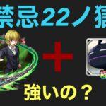 【モンスト】禁忌22ノ獄 クラピカSS二巡目+レプリカ極