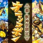 【モンスト】激獣神祭!オニャンコポンを目指して!!3連!!