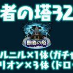 【モンスト】覇者の塔32階 ガチャ限1体でも覇者塔いける ミョルニル1×ワラべリオンV3 友情を最大限に利用してクリア