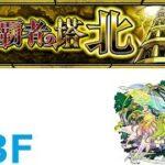 【モンスト】獣神化改ギムレット使ってみた 裏覇者の塔北 33F