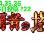 【#モンスト】やり残し覇者裏 34.35.36【意地でも3月毎日投稿 #22】