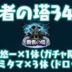 【モンスト】覇者の塔34階 ガチャ限1体でも覇者塔いける 迅悠一1×クシミタマ3 クシミタマの友情全敵落雷と魔族キラーが強烈!