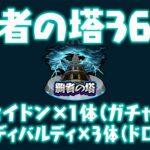 【モンスト】覇者の塔36階 ガチャ限1体でも覇者塔いける ポセイドン1×ゴルディバルディ3 ポセイドンの直殴りが強烈!