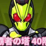 【モンスト覇者の塔40階】仮面ライダーゼロワンで攻略