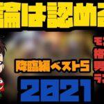 【モンスト】異論は認める!男性キャラ格好いいランキングベスト5〜降臨編〜【ぜろねチャンネル】