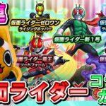 【モンスト実況】アクセルを解き放て!仮面ライダーコラボガチャ!【50連】