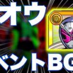 【モンスト】ジオウ アポカリプス イベントBGM【仮面ライダーコラボ】