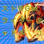 【モンスト】仮面ライダーオーズ ダジャドルコンボ イベントBGM