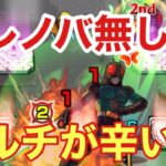 【モンスト】仮面ライダーBLACK 自陣無課金トレノバ抜き編成で攻略【ゆっくり解説】