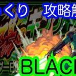 【モンスト】究極 仮面ライダー BLACK(ブラック) 【じっくり攻略解説】【2021】【仮面ライダーコラボ】【新イベント】