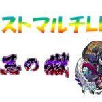 【モンストマルチ&ソロLIVE】禁忌の獄