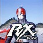 【モンスト】仮面ライダーRX マルチ!