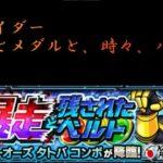 【モンスト】仮面ライダーオーズ タトバコンボ みんなで運極にしよ!【仮面ライダーコラボ】【TERUO Games】