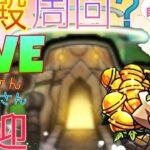 【モンスト】kazukiのまったりプレイ まったりマルチで神殿 雑談しながら気軽に参加どぞ